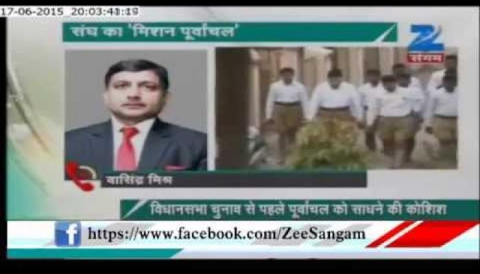 RSS का 'मिशन पूर्वांचल'