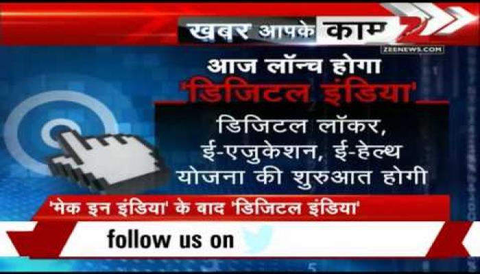 पीएम मोदी आज करेंगे 'डिजिटल इंडिया' का उद्घाटन