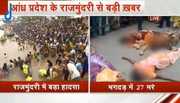 गोदावरी में पुष्करम उत्सव के दौरान भगदड़, 27 लोगों की मौत