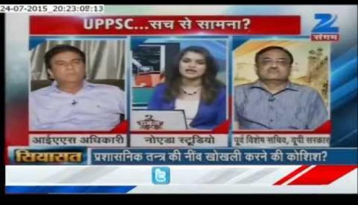 UPPSC और जातिवाद