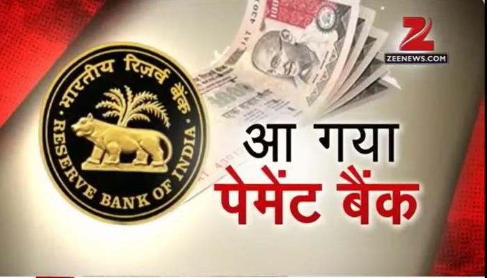 नए जमाने का बैंक है पेमेंट बैंक, जानिए यह कैसे करेगा काम?