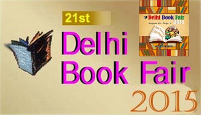 दिल्ली पुस्तक मेले की थीम अबकी बार 'कौशल विकास'