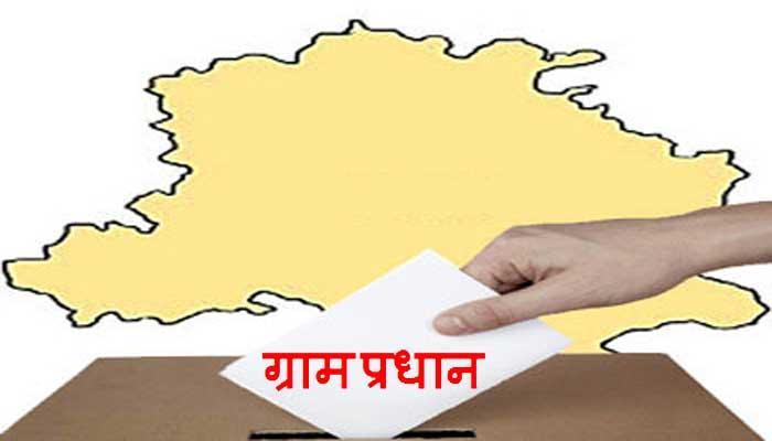 यूपी में सपा सरकार ने टाले ग्राम प्रधान चुनाव, जानिये क्यों?