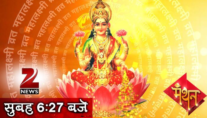 15 दिन में, लक्ष्मी के 15 उपाय से, पायें 15 करोड़ रूपये