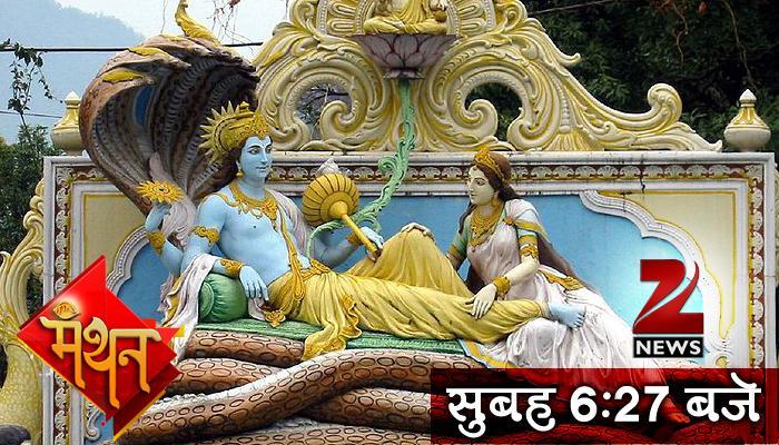 24 सितंबर को पद्मा एकादशी, विष्णु जी बदलेंगे करवट, लक्ष्मी जी लौटायेंगी खोया राज्य