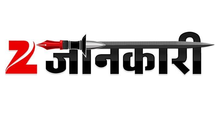 Zee जानकारी : (नेशनल हेराल्ड केस) अपनी निजी लड़ाई को कांग्रेस ने बनाया राजनीतिक लड़ाई
