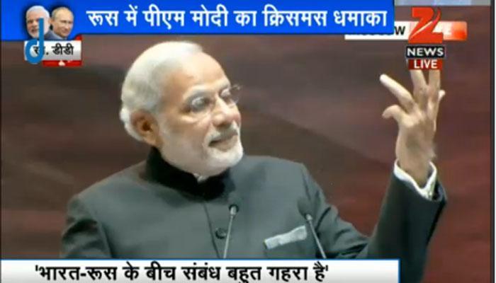 फ्रेंड्स ऑफ इंडिया इवेंट में बोले मोदी- हर संकट में भारत के साथ खड़ा रहा रूस