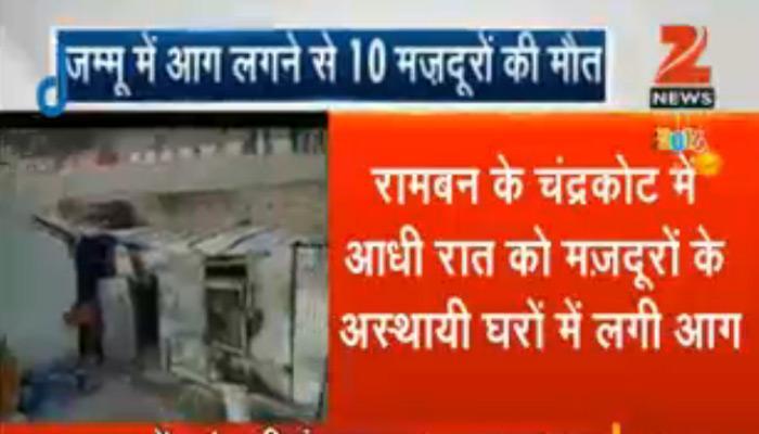 जम्मू के रामबन में आग लगी, दम घुटने से 10 लोगों की मौत