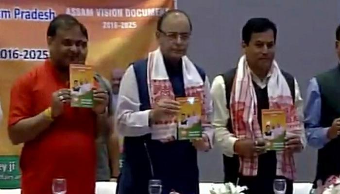 असम विधानसभा चुनाव: बीजेपी का विजन डॉक्यूमेंट जारी; सीमा सुरक्षा, घुसपैठ जैसे मुद्दों पर जोर