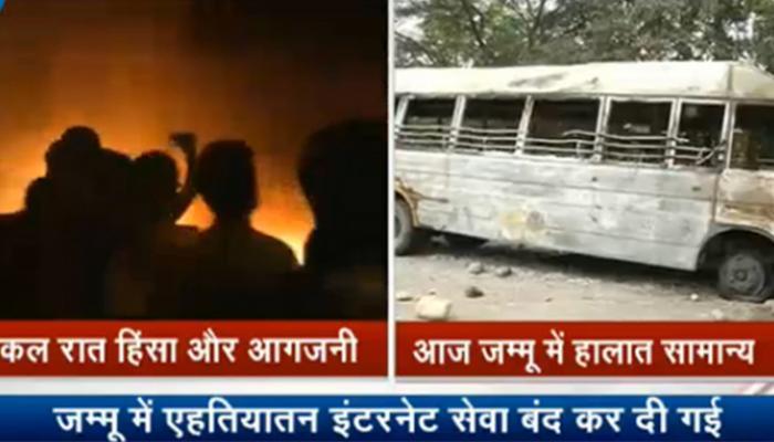 जम्मू: धार्मिक स्थल में तोड़फोड़ की घटना के बाद बवाल, इंटरनेट एवं मोबाइल सेवाएं प्रभावित