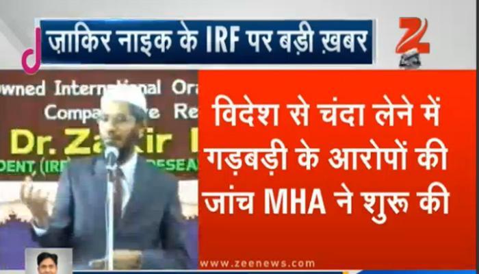 जाकिर नाइक की संस्था आईआरएफ की जांच शुरू, MHA ने मांगी बैंक खातों की जानकारी