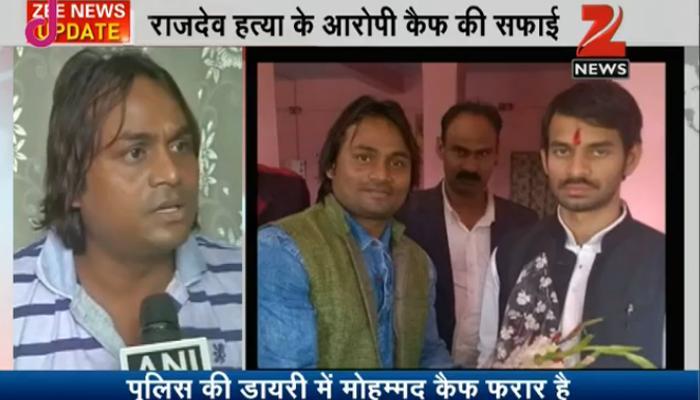 बिहार: पत्रकार राजदेव हत्याकांड के आरोपी कैफ ने दी सफाई - 'पढ़ाने वाला व्यक्ति अपराधी कैसे हो सकता है'