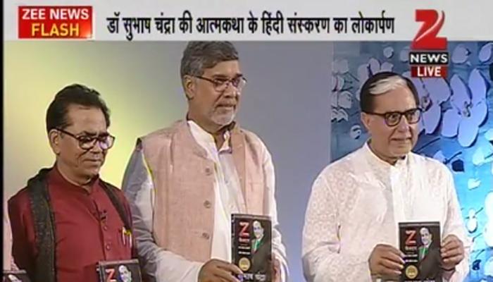 राज्यसभा सांसद और एस्सेल ग्रुप के चेयरमैन डॉ. सुभाष चंद्रा की आत्मकथा 'The Z Factor' के हिन्दी संस्करण का विमोचन