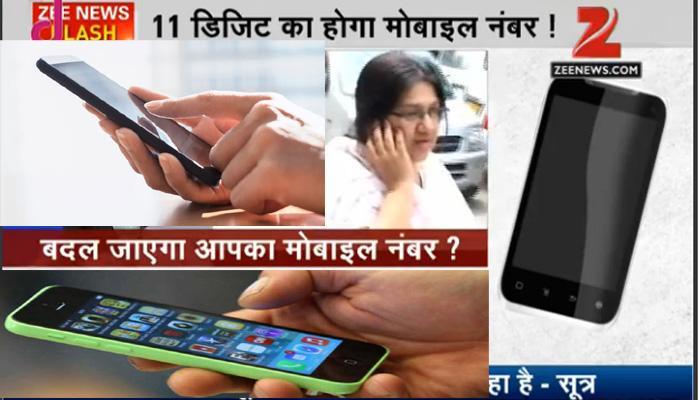 अब 11 डिजिट का होगा आपका मोबाइल नंबर!