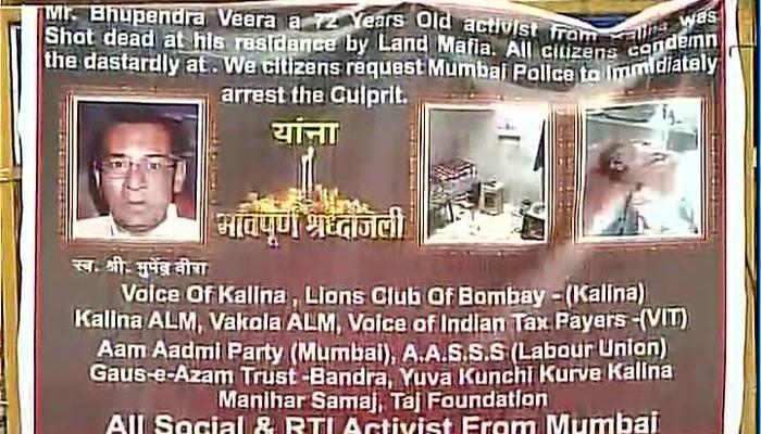 मुंबई: RTI कार्यकर्ता की हत्या मामले में पूर्व पार्षद समेत दो गिरफ्तार