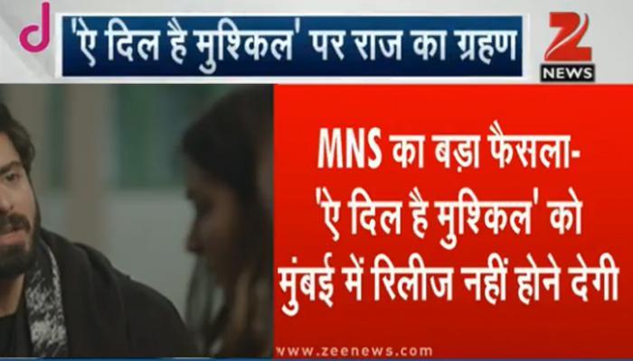 MNS का बड़ा फैसला- मुंबई में फिल्म 'ऐ दिल है मुश्किल' को रिलीज नहीं होने देंगे
