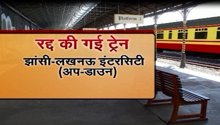 रेल हादसा: जानिए कौन सी ट्रेनें हुईं रद्द और डायवर्ट