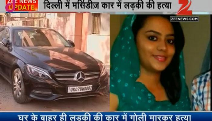 दिल्ली: नजफगढ़ में मर्सिडीज कार में युवती की गोली मारकर हत्या, आरोपी दोस्त गिरफ्तार