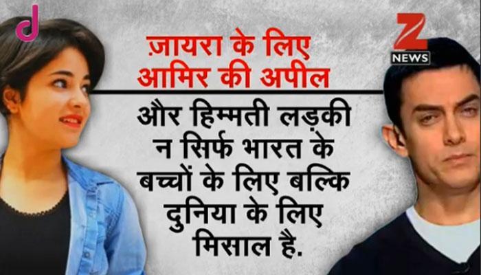 जायरा वसीम के बचाव में उतरे आमिर खान, कहा- 'आप देश ही नहीं दुनिया की रोल मॉडल हैं