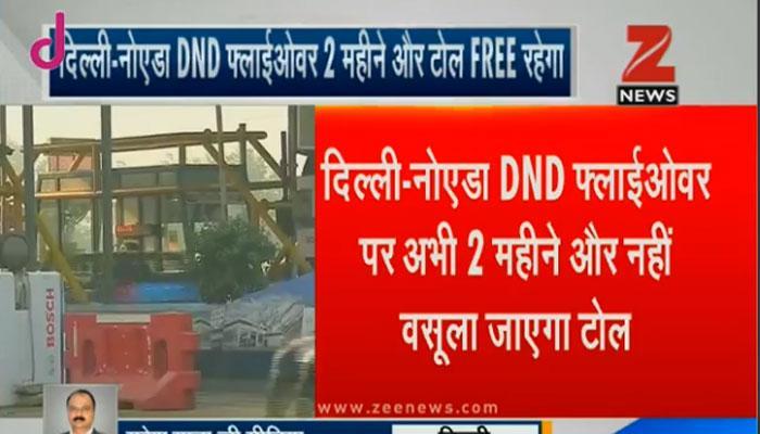 दिल्ली-नोएडा DND फलाईओवर अभी 2 महीने और टोल फ्री रहेगा