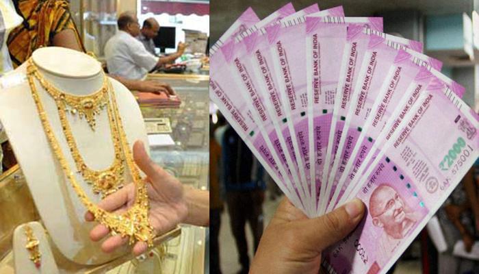 सोने के बदले अब 2 लाख रुपये तक मिलेगा लोन!