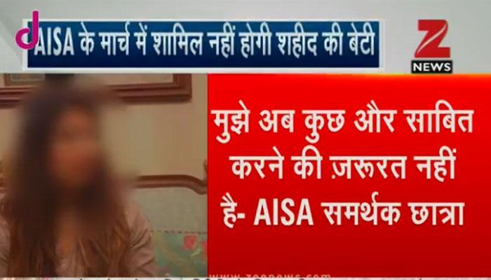 AISA के मार्च में शामिल नहीं होगी शहीद की बेटी, खुद को अकेला छोड़ने की अपील की