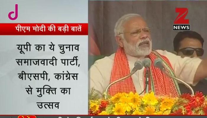 मिर्जापुर में PM मोदी बोले- 11 मार्च को सपा-बसपा और कांग्रेस को लगेगा करंट
