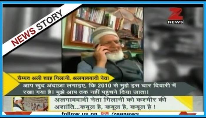 DNA: अलगाववादी नेता गिलानी को कश्मीर में अशांति...कबूल है कबूल है, कबूल है!