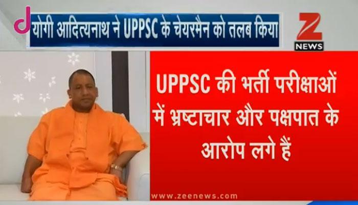 यूपी के CM ने UPPSC चेयरमैन को किया तलब, भर्ती परीक्षाओं में भ्रष्टाचार के हैं आरोप