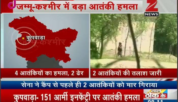 कश्मीर के कुपवाड़ा में सेना कैम्प पर आतंकी हमला, कैप्टन समेत तीन सैनिक शहीद, दो आतंकी ढेर