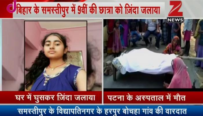 बिहार के समस्तीपुर में छात्रा को जिंदा जलाया, अस्पताल में हुई मौत