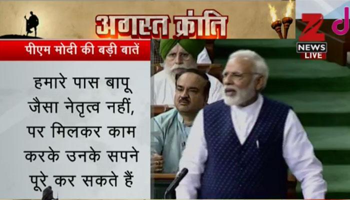 संसद में विशेष चर्चा, पीएम मोदी ने कहा- भ्रष्टाचार दूर करेंगे और ऐसा करके रहेंगे