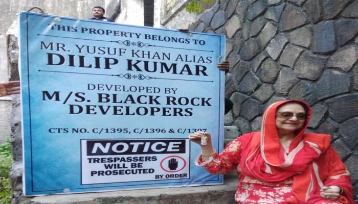 दिलीप कुमार, सायरा बानो ने विवादित संपत्ति पर कब्जा हासिल किया