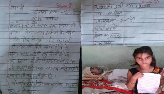 मासूम ने PM मोदी को लिखी चिट्ठी- पापा कोमा में हैं, हमारी मदद कीजिए