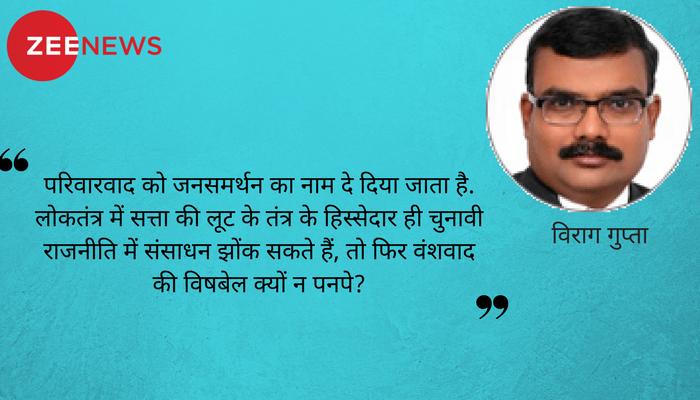 राहुल गांधी की ताज़पोशी- वंशवाद से लोकतंत्र को किस तरह से है खतरा!