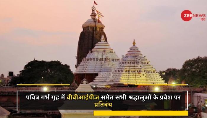 Jagannath Puri, Lord Jagannath, पुरी, भगवान जगन्नाथ