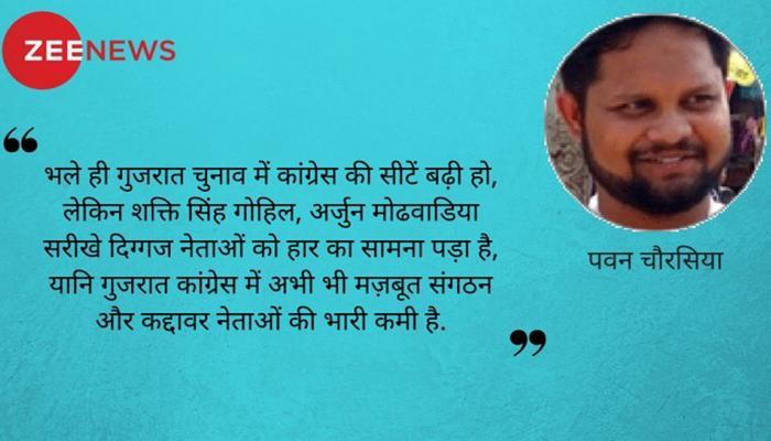 कांग्रेस-भाजपा के लिए आत्ममंथन का संदेश देता गुजरात विधानसभा चुनाव परिणाम
