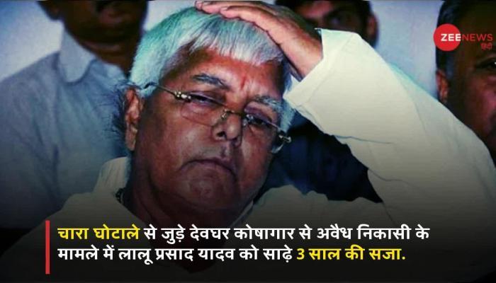 fodder scam verdit lalu prasad yadav given 3 and a half year sentence