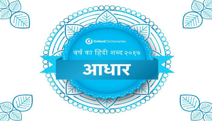 Zee JLF 2018 : ऑक्सफोर्ड डिक्शनरीज ने 'आधार' को साल 2017 का हिंदी शब्द घोषित किया