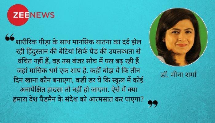 पीरियड्स : विषय जो इतना अनछुआ रहा कि आज अक्षय कुमार को पैड पहनकर बताना पड़ा...