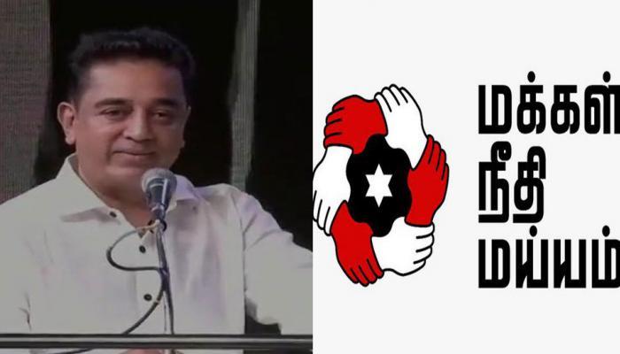 अभिनेता से राजनेता बने कमल हासन, बनाई 'मक्कल निधि मय्यम' पार्टी