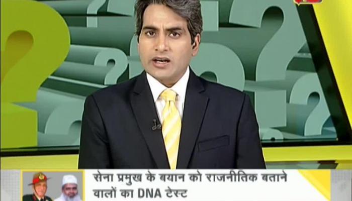 DNA, DNA Video, Sudhir Chaudhary, Army chief, General Bipin Rawat, Assam population, सेना प्रमुख