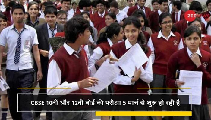 Important tips for CBSE board exam students, it will help you