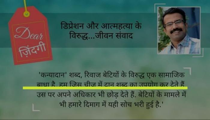 International Women's Day, women equality, Dayashankar Mishra, डियर जिंदगी
