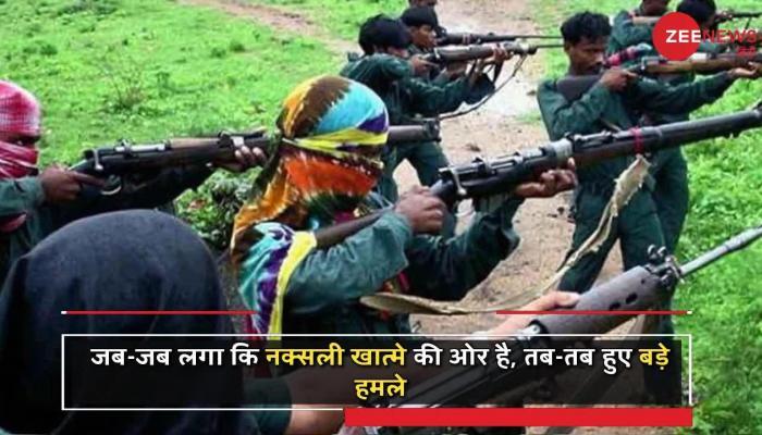 All Naxal attacks in 2018, 9 CRPF martyred in Naxal attack held in Sukma on March 13