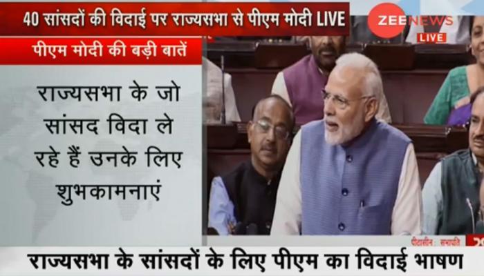 'जाने से पहले नहीं बोल पाए सांसद, इसके लिए हम सब जिम्मेदार'- राज्यसभा सांसदों की विदाई पर PM मोदी