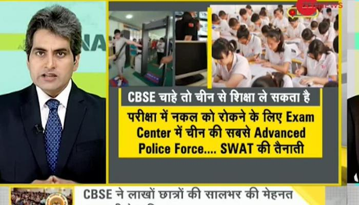 DNA, DNA Video, Sudhir Chaudhary, DNA show, carelessness of CBSE, Central Board of Secondary Education, CBSE paper leaks, CBSE, paper leaks, class X maths, Class XII Economics, CBSE paper leaks on Whatsapp, Smriti Irani, board exams paper leak