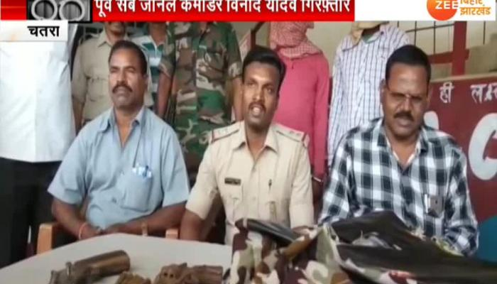 Two Naxalite Zonal commanders arrested in Chatra
