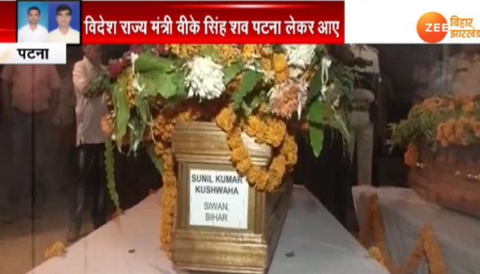 मोसुल में मारे गए लोगों के शव के साथ पटना पहुंचे वीके सिंह, नीतीश कुमार ने दी श्रद्धांजलि