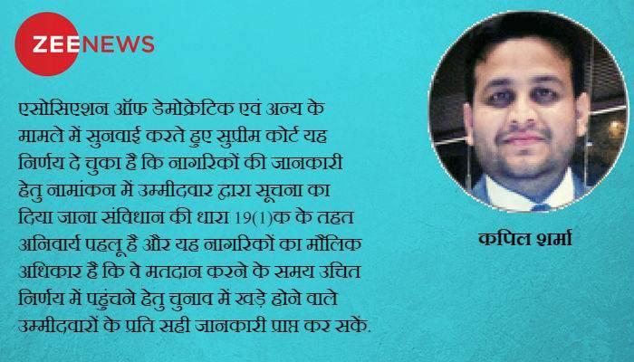 आय के स्रोत का ब्यौरा स्थापित करेगा चुनावी पारदर्शिता